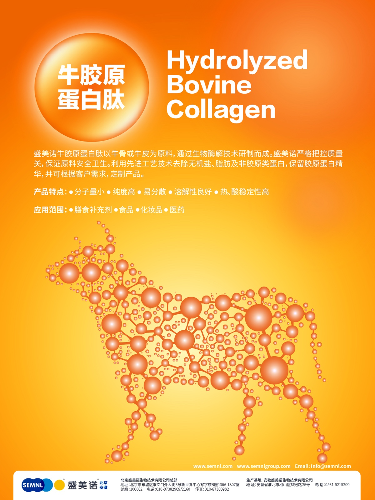 牛胶原蛋白肽